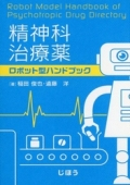 精神科治療薬 ロボット型ハンドブック