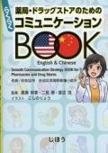 薬局・ドラッグストアのための らくらくコミュニケーションBOOK