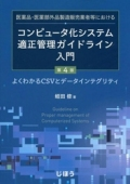 コンピュータ化システム適正管理ガイドライン入門 第4版