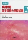 設問式 疾患別薬学管理の基礎知識 2
