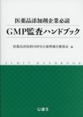 医薬品添加剤企業読本 GMP監査ハンドブック