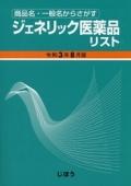ジェネリック医薬品リスト 令和3年8月版