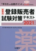 医薬品登録販売者試験対策テキスト2021