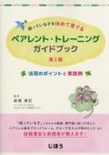 困っている子をほめて育てる ペアレント・トレーニングガイドブック 第2版