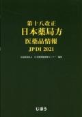 第十八改正日本薬局方 医薬品情報 JP DI 2021