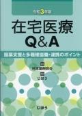 服薬支援と多職種協働・連携のポイント 在宅医療Q&A 令和3年版