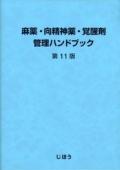 麻薬・向精神薬・覚醒剤管理ハンドブック 第11版
