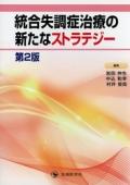 統合失調症治療の新たなストラテジー 第2版