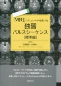 MRIシミュレータを用いた独習パルスシーケンス〔標準編〕