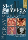 グレイ解剖学アトラス原著第3版 電子書籍付き