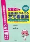 出題基準 平成30年版準拠 2021年 出題傾向がみえる 在宅看護論
