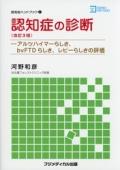認知症ハンドブック1 認知症の診断<改訂3版> ―アルツハイマーらしさ、bvFTDらしさ、レビーらしさの評価