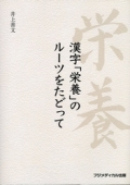 漢字「栄養」のルーツをたどって
