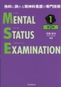 他科に誇れる精神科看護の専門技術 メンタルステータスイグザミネーション Vol.1 第2版