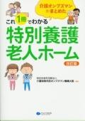 これ1冊でわかる特別養護老人ホーム 改訂版