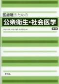 医療職のための公衆衛生・社会医学 第7版