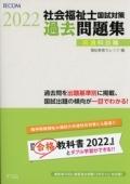 社会福祉士国試対策過去問題集 2022 共通科目編