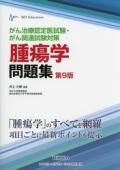 がん治療認定医試験・がん関連試験対策 腫瘍学問題集 第9版