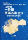 JAPIC一般用医薬品集 2021