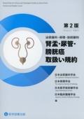 腎盂・尿管・膀胱癌取扱い規約 第2版