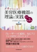 イチからはじめる美容医療機器の理論と実践 改訂第2版