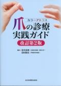 カラーアトラス 爪の診療実践ガイド 改訂第2版