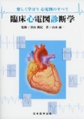 楽しく学ぼう心電図のすべて 臨床心電図診断学