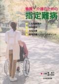 看護・介護のための指定難病