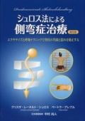 シュロス法による側弯症治療 普及版