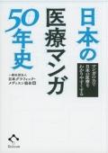 日本の医療マンガ 50年史
