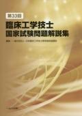 第33回臨床工学技士国家試験問題解説集