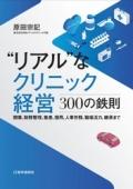 """""""リアル""""なクリニック経営-300の鉄則"""