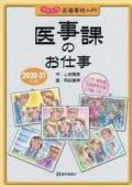 コミック医療事務入門 医事課のお仕事 2020-21年版
