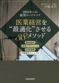 """医業経営を""""最適化""""させる38メソッド 改訂新版"""