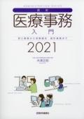 最新・医療事務入門 2021年版