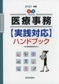 医療事務【実践対応】ハンドブック 2021年版