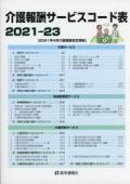 介護報酬サービスコード表 2021-23年版