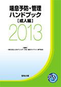 喘息予防・管理ハンドブック【成人編】2013 在庫あり