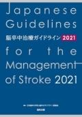 脳卒中治療ガイドライン2021