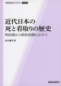 近代日本の死と看取りの歴史 明治期から昭和初期にかけて