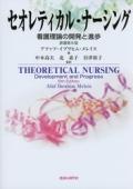 セオレティカル・ナーシング 看護理論の開発と進歩 原著第6版