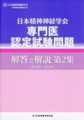 日本精神神経学会専門医認定試験問題 解答と解説 第2集〔第4回~第6回〕