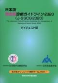 日本版 敗血症診療ガイドライン2020(J-SSCG2020)ダイジェスト版