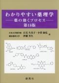 わかりやすい薬理学 ―薬の効くプロセス― 第15版