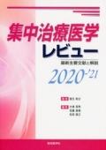 集中治療医学レビュー 2020-'21