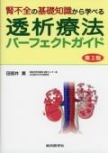 透析療法パーフェクトガイド 第2版