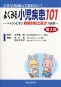 これだけは知っておきたい! よくみる小児疾患101 第2版