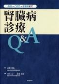 AKI~CKD~腎難病まで 腎臓病診療Q&A
