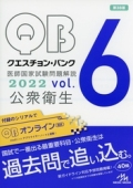 クエスチョン・バンク 医師国家試験問題解説2022 vol.6