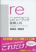 レビューブック 産婦人科 2022-2023
